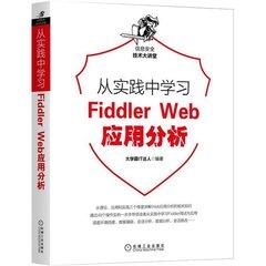 從實踐中學習 fiddler web 應用分析-cover