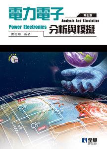 電力電子分析與模擬, 5/e (軟體、範例光碟)-cover