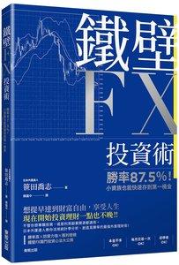 鐵壁FX投資術:勝率87.5%!小資族也能快速存到第一桶金-cover