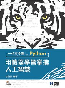一行指令學 Python:用機器學習掌握人工智慧 (附範例光碟)-cover