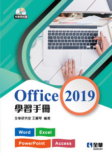 Office 2019 學習手冊 (附範例光碟)-cover