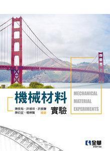 機械材料實驗, 4/e-cover