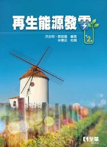 再生能源發電, 2/e-cover