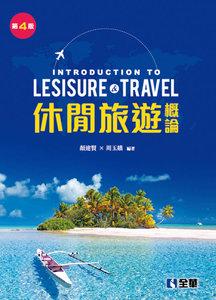 休閒旅遊概論, 4/e-cover