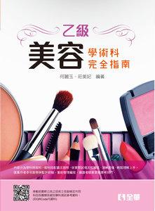 乙級美容技能檢定學術科完全指南 (附術科測試參考資料)(2021最新版)-cover