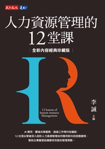 人力資源管理的12堂課 (全新內容經典珍藏版)-cover