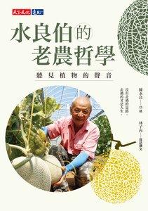水良伯的老農哲學-cover