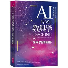 AI時代的教與學:探索學習新疆界-cover