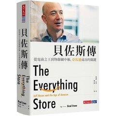 貝佐斯傳:從電商之王到物聯網中樞,亞馬遜成功的關鍵 (2020暢銷改版)-cover