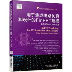用於集成電路仿真和設計的 FinFET 建模 — 基於 BSIM-CMG 標準-cover