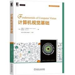 計算機視覺基礎-cover