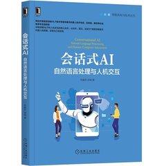 會話式AI:自然語言處理與人機交互-cover