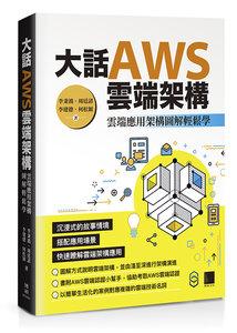 大話 AWS 雲端架構:雲端應用架構圖解輕鬆學-cover