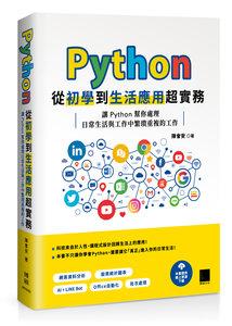 Python 從初學到生活應用超實務:讓 Python 幫你處理日常生活與工作中繁瑣重複的工作-cover
