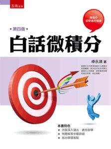 白話微積分, 4/e-cover