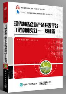 現代製造企業產品開發平臺工程創新實踐——基礎篇-cover