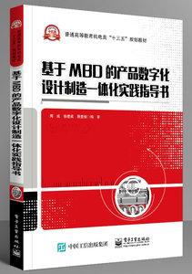基於MBD的產品數字化設計製造一體化實踐指導書-cover