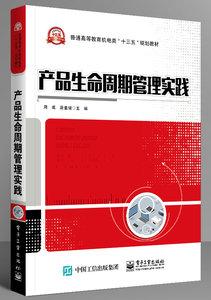 產品生命周期管理實踐-cover