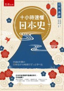 十小時速懂日本史-cover