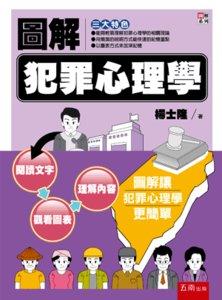 圖解犯罪心理學-cover