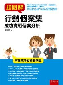 超圖解行銷個案集:成功實戰個案分析-cover