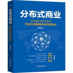 分佈式商業:區塊鏈與數字經濟開啟大規模群體協作新時代-cover