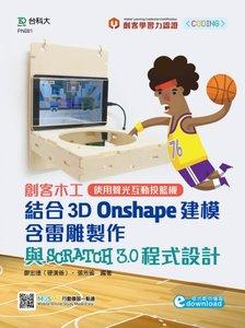 輕課程 創客木工結合 3D Onshape 建模含雷雕製作與 Scratch 3.0 程式設計 – 使用聲光互動投籃機 (程式範例檔案download)-cover