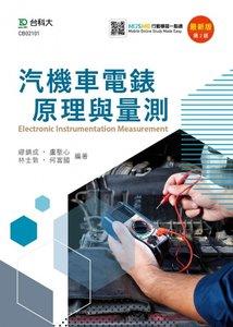 汽機車電錶原理與量測 - 最新版(第二版) - 附 MOSME 行動學習一點通-cover