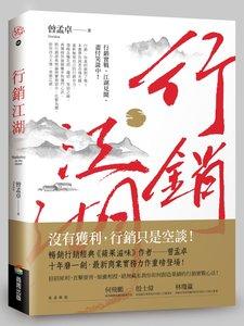 行銷江湖-cover