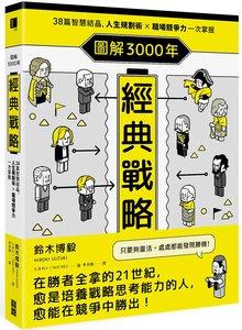 圖解3000年經典戰略:38篇智慧結晶,人生規劃術×職場競爭力一次掌握-cover