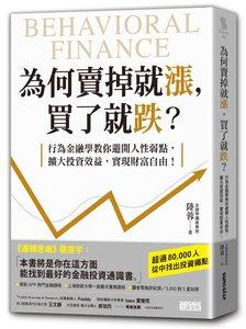 為何賣掉就漲,買了就跌?:行為金融學教你避開人性弱點,擴大投資效益,實現財富自由!-cover