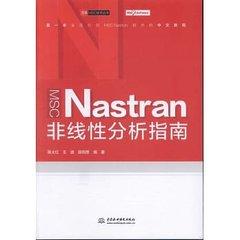 MSC Nastran非線性分析指南