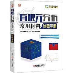 有限元分析常用材料參數手冊-cover