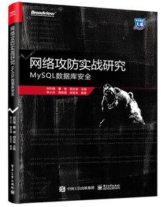 網絡攻防實戰研究:MySQL數據庫安全-cover