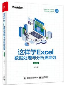 這樣學 Excel 數據處理與分析更高效 (視頻版)-cover