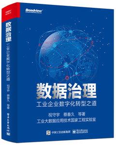 數據治理:工業企業數字化轉型之道-cover