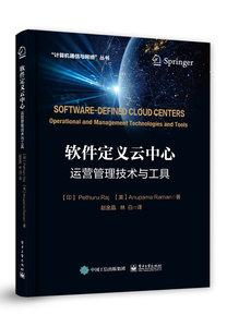 軟件定義雲中心:運營管理技術與工具-cover