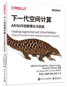 下一代空間計算:AR與VR創新理論與實踐-cover