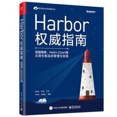 Harbor 權威指南:容器鏡像、Helm Chart 等雲原生製品的管理與實踐-cover