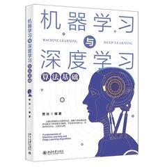 機器學習與深度學習算法基礎 -cover