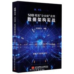 SOD框架企業級應用數據架構實戰 -cover