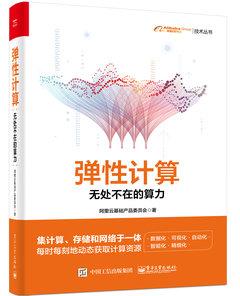 彈性計算:無處不在的算力(全彩)-cover