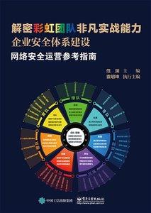 解密彩虹團隊非凡實戰能力 企業安全體系建設(共5冊)-cover