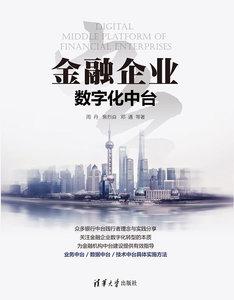 金融企業數字化中台-cover