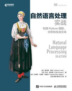 自然語言處理實戰 利用 Python 理解、分析和生成文本-cover