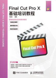 Final Cut Pro X基礎培訓教程-cover
