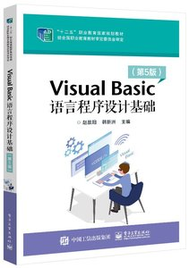 Visual Basic 語言程序設計基礎(第5版)