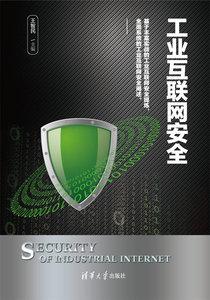 工業互聯網安全-cover