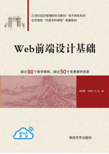 Web前端設計基礎-cover