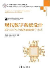 現代數字系統設計——基於Intel FPGA可編程邏輯器件與VHDL-cover